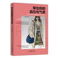 穿出你的品位与气质:现代女性衣装搭配的方法与技巧