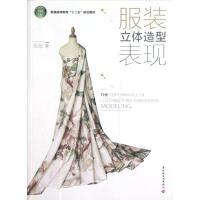 服装立体造型表现(普通高等教育十二五规划教材) 张彤