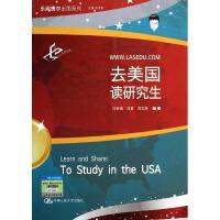 去美国读研究生 刘新娟,刘翟,刘文勇
