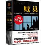贼巢 : 美国金融史上最大内幕交易网的猖狂和覆灭(精装)