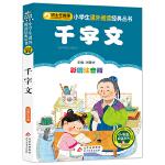 千字文(彩图注音版)小学生语文新课标必读丛书