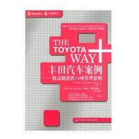 【二手正版9成新】丰田汽车案例:精益制造的14项管理原则