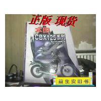 【二手旧书9成新】日本摩托车维修手册系列 本田CBX125系列