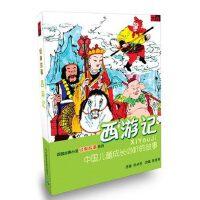 西游记 四部古典小说经典故事系列 2CD