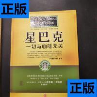 【二手旧书9成新】星巴克:一切与咖啡无关 /[美]霍华德・毕哈、[