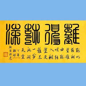中国佛教协会副会长,中国佛教协会西藏分会第十一届理事会会长十三届全国政协委员班禅额尔德尼确吉杰布(难得糊涂