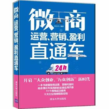 微商运营、营销、盈利直通车(pdf+txt+epub+azw3+mobi电子书在线阅读下载)