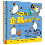 动物妙想国(全8册)(带音频二维码)