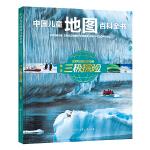 中国儿童地图百科全书 地球三极探险