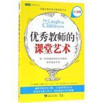 优秀教师的课堂艺术(白金版) 中国青年出版社