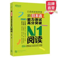 [包邮]新日本语能力测试高分突破:N1阅读 安宁 日语阅读新思维【新东方专营店】
