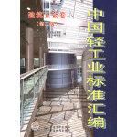 中国轻工业标准汇编 建筑五金卷(第二版)