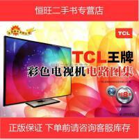 【二手旧书8成新】TCL彩色电视机电路图集(第18集) 9787115347114