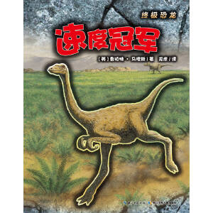 终极恐龙:速度冠军