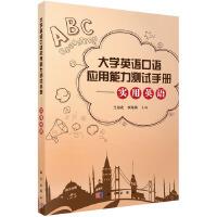大学英语口语应用能力测试手册――实用英语