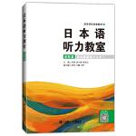 日本语听力教室(进阶篇)