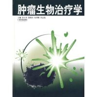 肿瘤生物治疗学 广东科学技术出版社