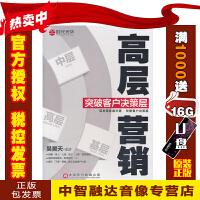 正版包票 高层营销 突破客户决策层 吴昊天(4DVD)视频讲座光盘影碟片