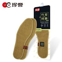 珍誉竹炭双面纯麻鞋垫吸汗挺括透气止滑串防臭除臭鞋垫男女皮鞋运动鞋垫