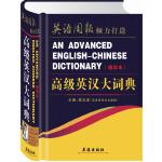 高级英汉大词典(缩印本)  英语周报倾力打造