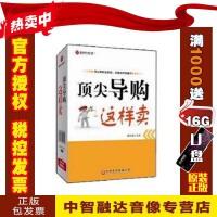 正版包票导购这样卖4DVD郭汉尧 市场营销学习管理培训讲座光盘音像视频