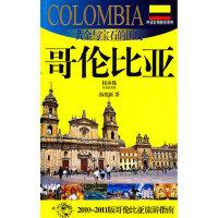 【旧书二手书9成新】黄金与宝石的国度哥伦比亚(外交官带你看世界) 汤铭新 9787545207507 上海世纪出版股份