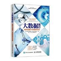 【新书店正版】大数据医疗 医院与健康产业的颠覆性变革 [美]劳拉 B. 麦德森(Laura B. Madsen) 人民