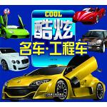 酷炫名车、工程车(涵盖了世界上所有著名的车系,每种车系均挑选一款名车进行详细介绍,让孩子领略名车的风情。)