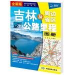 2021年中国公路里程地图分册系列:吉林及周边省区公路里程地图册