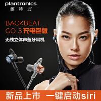 Plantronics/缤特力 BackBeat GO 3豪华版 立体声音乐蓝牙耳机