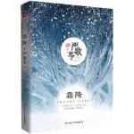 严歌苓作品集:霜降(精装) 9787561399651 严歌苓 陕西师范大学出版社