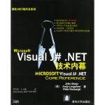 【二手旧书9成新】Visual J# NET技术内幕 (美)夏普(Sharp,J.),罗克斯巴勒(Roxburgh,P