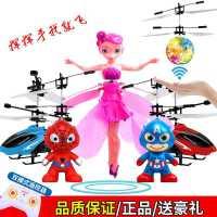 会飞的小仙女感应飞行器悬浮彩球遥控飞机抖音同款儿童玩具男女孩
