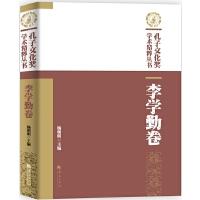 孔子文化奖学术精粹丛书・李学勤卷