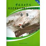 中国音乐学院社会艺术水平考级全国通用教材 古筝(一级~六级)