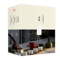 生活美学・茶书套装(茶缘心语、茶路无尽、茶席窥美)共3册[精选套装]