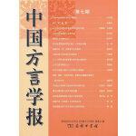 中国方言学报(第七期)