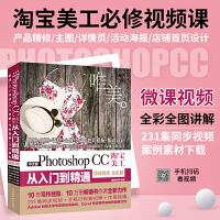 Photoshop CC淘宝美工从入门到精通PS教程(全彩印+高清视频版)