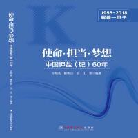 使命 担当 梦想――中国钾盐(肥)60年