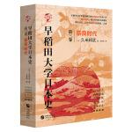 华文全球史068・早稻田大学日本史(卷三):奈良时代
