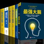 全6本王峰等著最强大脑+超级记忆力+哈佛大学1000个思维游戏+500个数独游戏+逻辑思维训练等畅销记忆力训练书籍提高