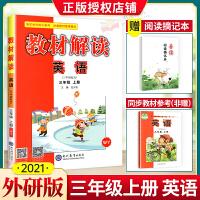 教材解读三年级上册英语 WY外研版 三年级上册英语书配套课本详解 小学教材全解三年级上册英语 三年级起点 3年级英语上