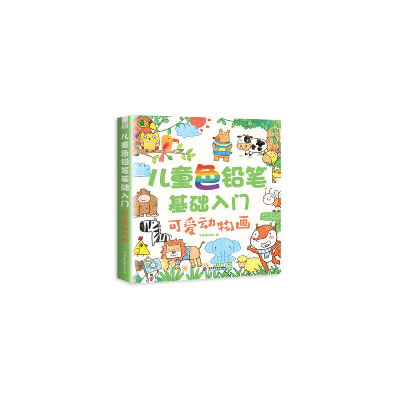 可爱动物画-儿童色铅笔基础入门 飞乐鸟kids 9787517040507