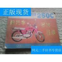 【二手书旧书九成新】幸福250C摩托车零件目录、幸福250C摩托车配件目录 /上海易初摩托