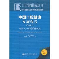 口腔健康蓝皮书:中国口腔健康发展报告(2012)――中国人牙本质敏感状况