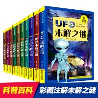 全套10册青少年百科全书探索世界未解之谜