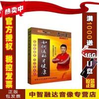 正版包票如何运动才健康 赵之心6DVD培训讲座光盘学习视频