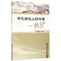 【XSM】平凡岗位上的华章―牧歌 杨海山 中国农业科学技术出版社9787511626998
