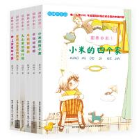 甜心小米合集(第1辑+第2辑)(全6册)