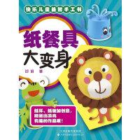 纸餐具大变身 快乐儿童益智手工书系列